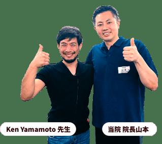 Ken Yamamoto 先生