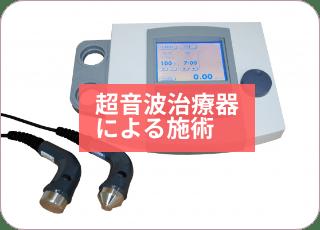 超音波治療器による施術